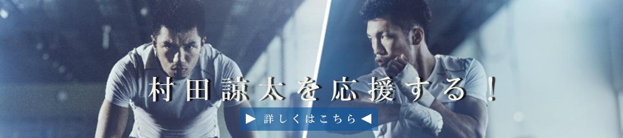 村田諒太後援会サイトトップ画像