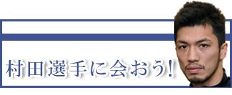 村田選手に会おう