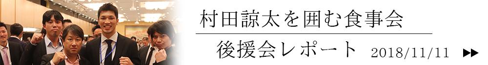 村田諒太食事会