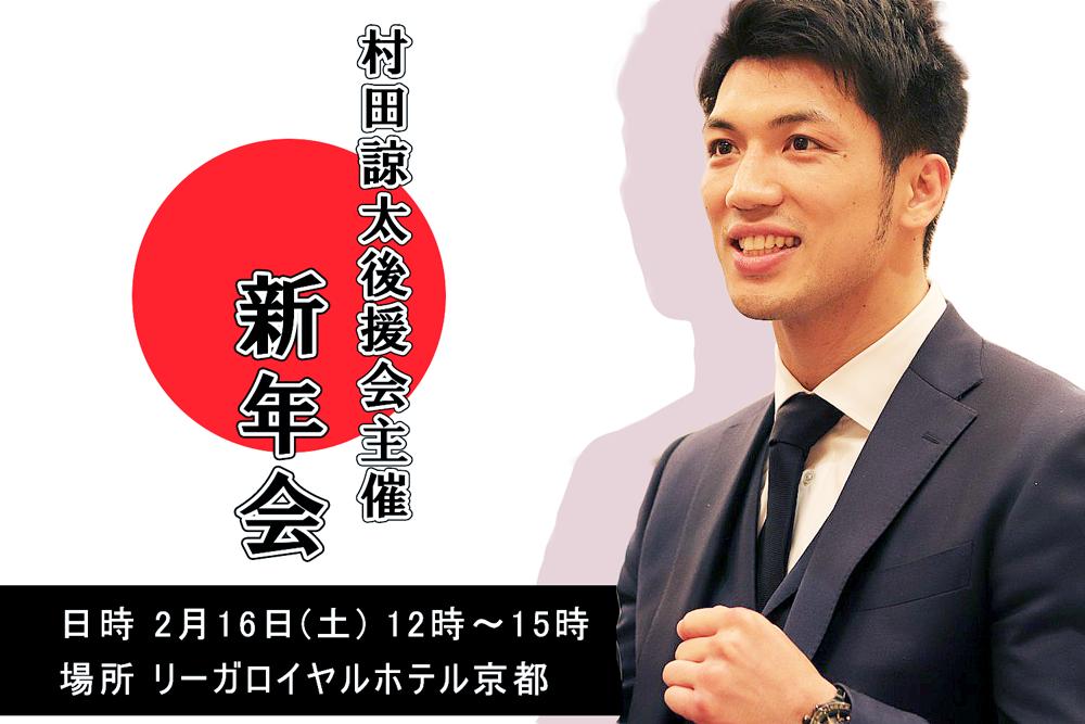 村田諒太2019新年会